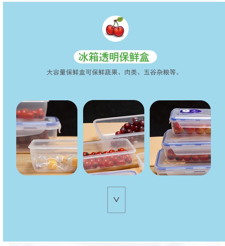 长方形款保鲜盒_02.jpg
