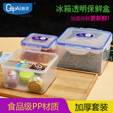 Gepai gift set square food container vacuum plastic storage container refrigerator sealed transparen